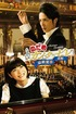 Nodame Cantabile: The Movie I