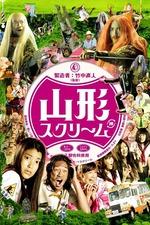 Yamagata Scream