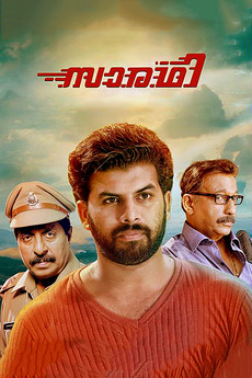 Saaradhi 2015 Directed By Gopalan Manoj Film Cast Letterboxd