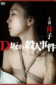 MURDER ON D STREET (2015)