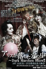 Alice in the Underworld: The Dark Märchen Show!!