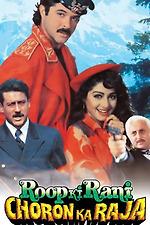 Roop Ki Rani Choron Ka Raja