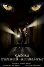 A Dark Room Mystery