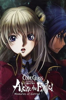 Code Geass: Akito the Exiled 4: Memories of Hatred