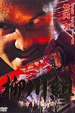 Yakuza Wolves: The Yanagawa Gang
