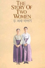 The Story of Two Women