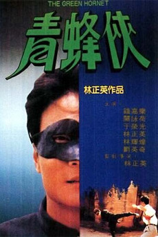 The Green Hornet (1994) directed by Lam Ching-Ying • Reviews