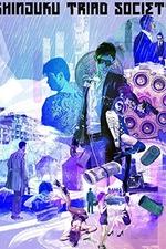 Shinjuku Underworld: Chinese Mafia War