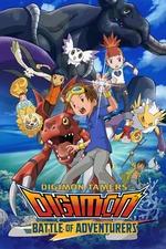 Digimon Tamers: Battle of Adventurers