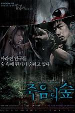 4 Horror Tales: Dark Forest