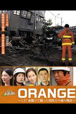 Risking it All: The Spirit of the Men in Orange