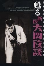 Chuji's Travel Diary I: Koshu tate hen
