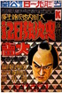 Chuji's Travel Diary II: Story of Bloody Shinshu