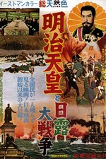 Emperor Meiji and the Great Russo-Japanese War