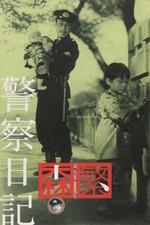 Policeman's Diary
