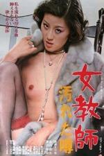 Onna kyōshi: yogoreta uwasa