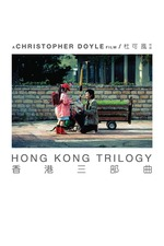 Hong Kong Trilogy: Preschooled Preoccupied Preposterous