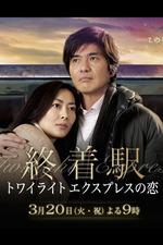 Shuuchakueki: Twilight express no koi