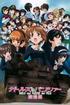 Girls & Panzer: The Movie