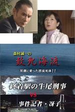 """終着駅の牛尾刑事vs事件記者・冴子""""致死海流"""""""