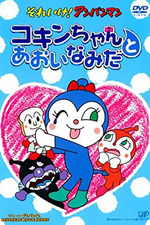Go! Anpanman: Kokin-chan and the Blue Tears