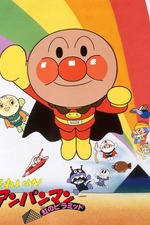 Go! Anpanman: The Pyramid of the Rainbow