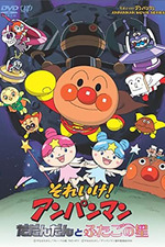 Go! Anpanman: Dadandan and the Twin Stars