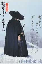 Lone Wolf and Cub: The Final Conflict
