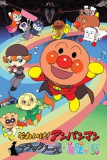 Go! Anpanman: Blacknose and the Magical Song