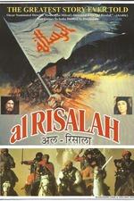 Al-Risalah