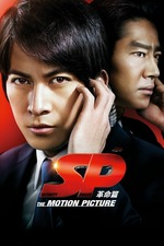 SP: The Motion Picture II