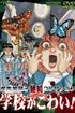My Dread is School!, School is Dreadful! Kanako Inuki Shout Collection