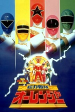 Choriki Sentai Ohranger: The Movie