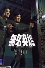 Wu ming ying xiong