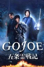 Gojoe: Spirit War Chronicle