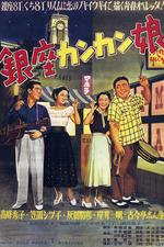 Ginza Cancan Girls