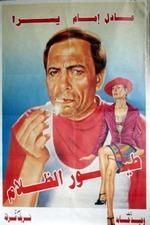 Tuyour Al Dhalam
