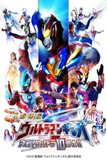 Ultraman Ginga S the Movie: Showdown! The 10 Ultra Warriors!