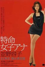 Yoko Namino 2: Love Is Over