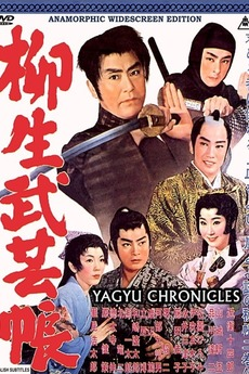 Yagyu Chronicles 1: Secret Scrolls