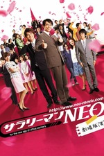 Japanese Salaryman NEO