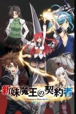 The Testament of Sister New Devil OVA