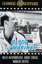 Oi 900 tis Marinas