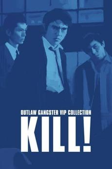 Outlaw: Kill!