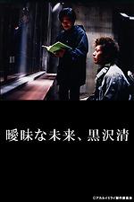 The Ambivalent Future: Kiyoshi Kurosawa