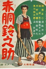 Akadô Suzunosuke