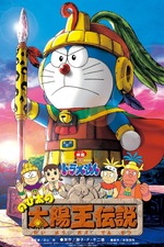 Doraemon: Nobita's the Legend of the Sun King