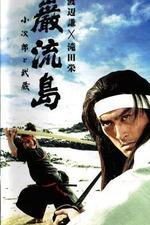 Ganryujima: Kojiro and Musashi