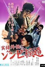 Yakuza Zombie