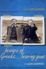 Beware of Greeks Bearing Guns